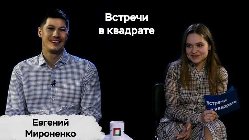Встречи в квадрате   Евгений Мироненко о Студ Весне, бизнесе, хобби и увлечениях