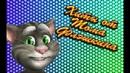 От станции любовь до станции разлука Talking Tom cat. Говорящий Кот Том поет песенку