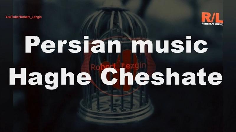 ОЧЕНЬ КРАСИВАЯ ИРАНСКАЯ ПЕСНЯ Persian music Haghe Cheshate Mohammad Ghasemi Robert Lezgin