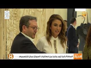 Королева Рания на Amman Design Week.