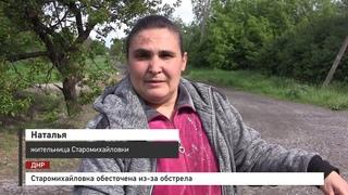 ДНР: Старомихайловка обесточена из-за обстрела