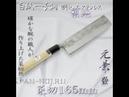 Кованые Японские ножи Накири (Nakiri) San Mai