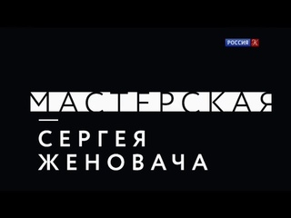 Мастерская. Сергей Женовач