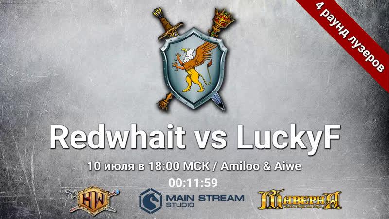 СНГ онлайн Redwhait vs LuckyF 1 2 финала лузеров Amiloo Aiwe Сетка СНГПитер