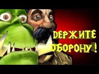 """""""МАСТЕРСКАЯ"""" ЗАЩИТА В КАРТЕ MASTERS OF SIEGE WARCRAFT 3"""