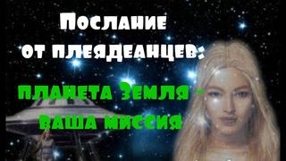 Послание от плеядеанцев: планета Земля - ваша миссия