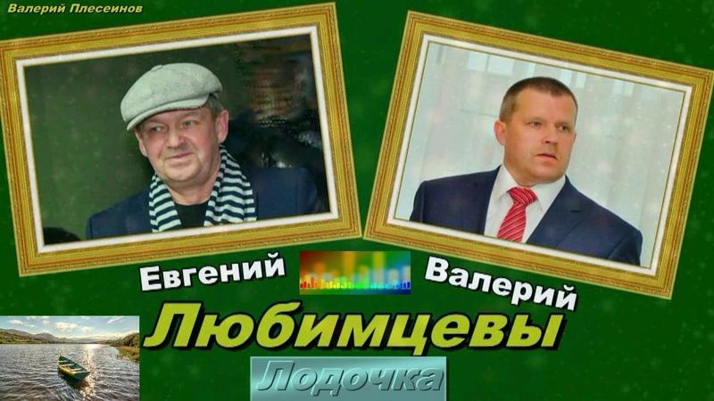 Евгений и Валерий Любимцевы Лодочка