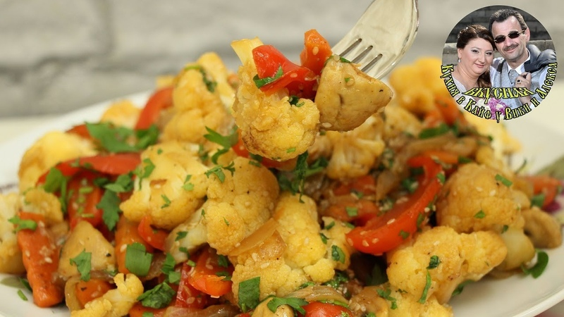 Цветная капуста с овощами Замечательный салат или закуска на стол Вкусно и быстро Кухня в кайф