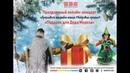 Праздничный концерт Подарок для Деда Мороза образцового ансамбля танца Кедровые орешки