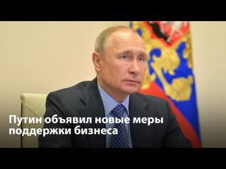 Путин объявил новые меры поддержки бизнеса