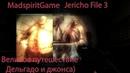 Clive Barkers Jericho File 5 3 Великое путешествие Дельгадо и джонса