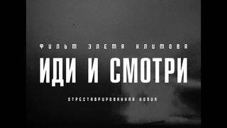 Трейлер фильма «Иди и смотри» Элема Климова. В прокате с 6 мая