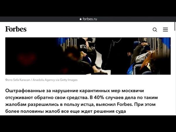 Москвичи обжаловали в судах штрафы за нарушение карантина