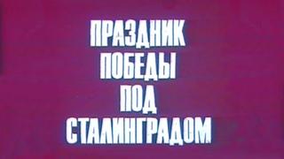 """""""Праздник Победы под Сталинградом"""". 1983 год. Рассказывает ветеран войны Н. П. Красюков."""