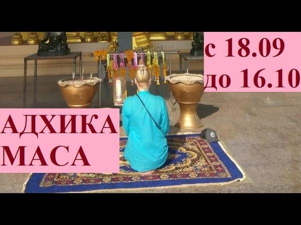 Джйотиш гороскоп тринадцатый месяц Ведическая Астрология