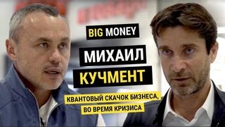 МИХАИЛ КУЧМЕНТ. Квантовый скачок бизнеса Hoff, в кризис | BigMoney #65