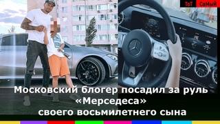 Московский блогер посадил за руль Мерседеса своего сына  на оживленной дороге  видео