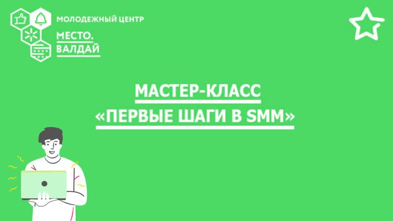 Мастер-класс «Первые шаги SMM»