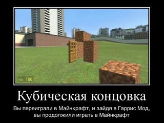 Концовки gm_construct 2