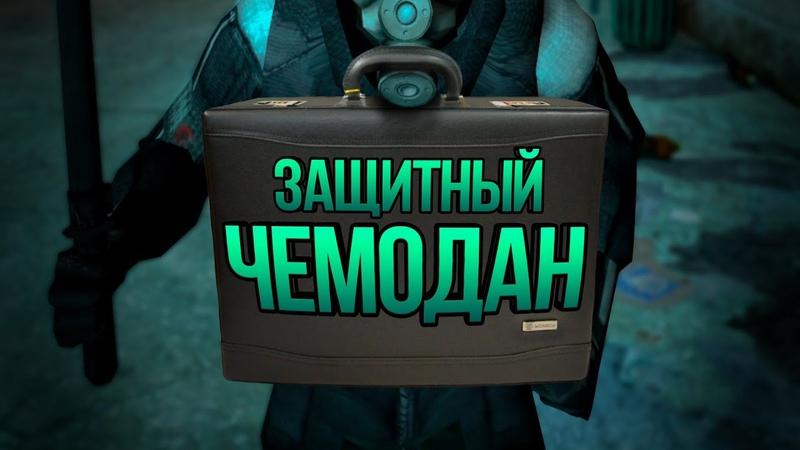Защитный чемодан Многоигровая нарезка 7 Cyberpunk 2077 Half life 2 GTA V