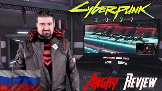 Angry joe - Cyberpunk 2077 Angry Review (Rus)