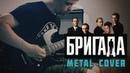 Бригада Metal Cover