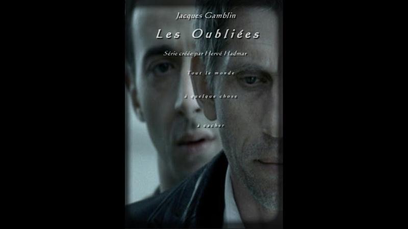 Забытые девушки 1 серия криминал триллер детектив Франция
