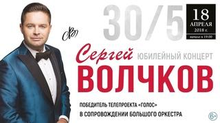 Большой юбилейный концерт Сергея Волчкова в Кремле г.