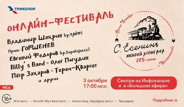 3 октября 2020 г, участие Олега Погудина в онлайн-праздновании 125-летия Сергея Есенина DpFZuiwzfQw