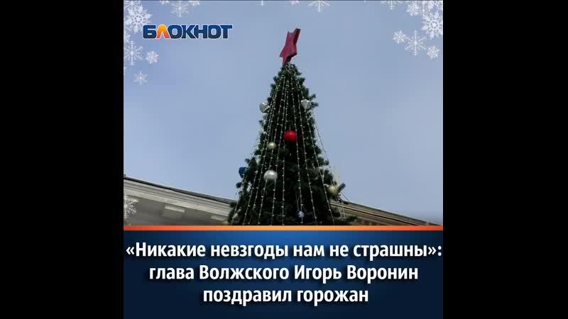 Никакие невзгоды нам не страшны глава Волжского Игорь Воронин поздравил горожан
