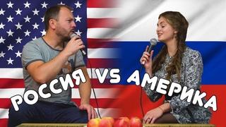 Русская Народная Песня против Гимна Америки