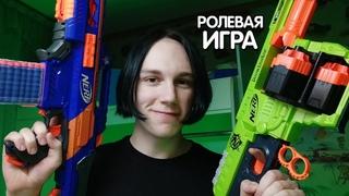 АСМР Самый Добрый Продавец Бластеров Нёрф / ASMR Nerf Blasters