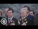 Герои войны на Всесоюзной вахте памяти. Время. Эфир 4 мая 1980