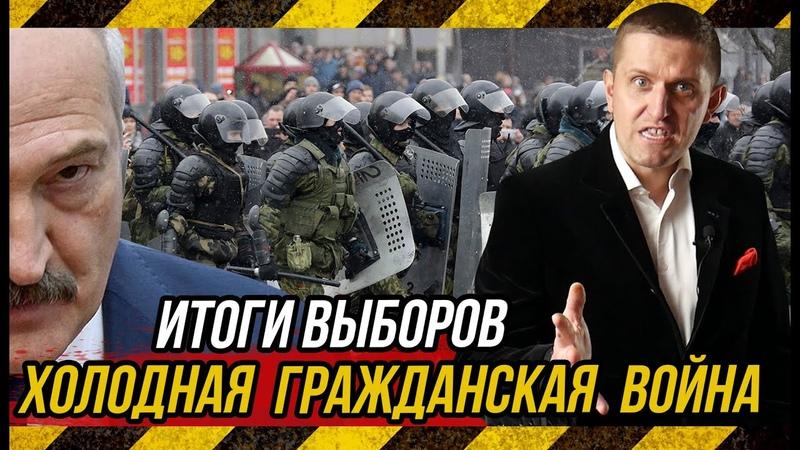 ✔Итоги выборы в Республике Беларусь Пиррова Победа Лукашенко Бычковский