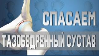 Упражнения для тазобедренного сустава. Растяжка при коксартрозе.