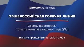 Общероссийская горячая линия: ответы на вопросы по изменениям в охране труда 2021