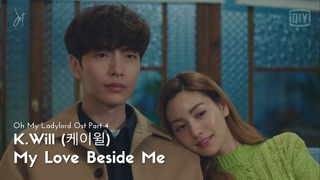 [MV-SUB]  (케이윌) – My Love Beside Me [Oh My Lady Lord OST Part 4]- (HAN/ROM/ENG)