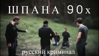 ШПАНА 90х. Очень интересный, криминальный фильм!