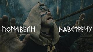 ЛЁДЪ - Погибели Навстречу (LYOD - To The Death) (Official Video)