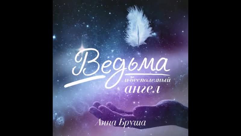 Анна Бруша Ведьма и бесполезный ангел Полная аудиокнига