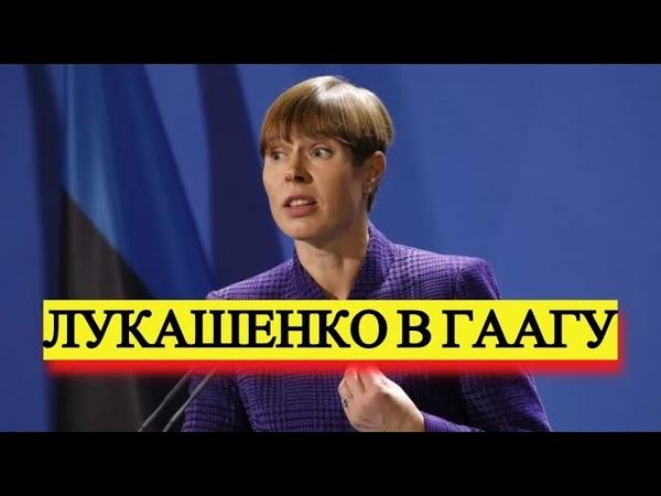 СРОЧНО ЭСТОНИЯ списала Россию на помойку истории Новости и политика