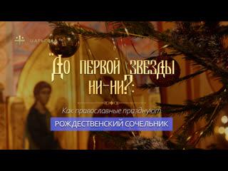 """""""До первой звезды ни-ни?"""": Как православные празднуют Рождественский Сочельник"""