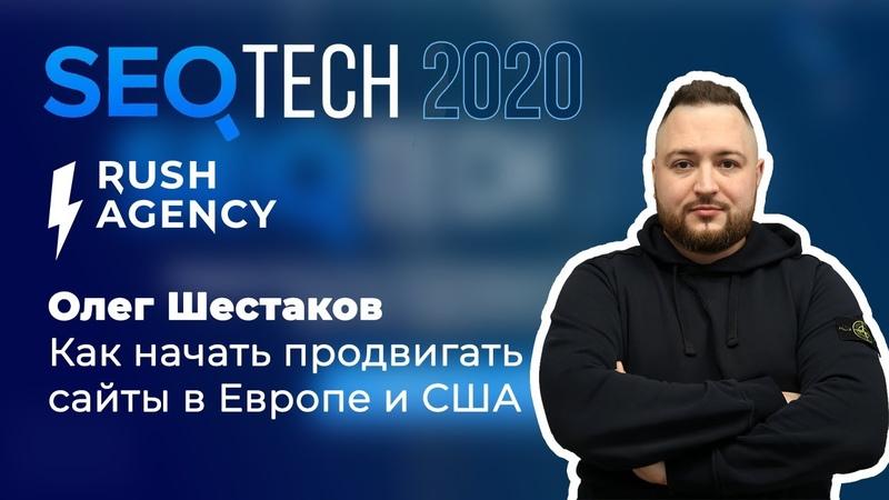 Как начать продвигать сайты в Европе и США Олег Шестаков