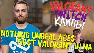 VALORANT ТВИЧ КЛИПЫ | N0THING UNREAL ACES | TENZ FIRST RANK VALORANT IN NA | VALORANT TWITCH CLIPS