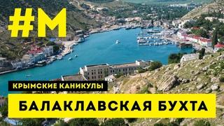 #МОНТЯН: Заготовка к приморскому раю 🥰 #КрымскиеКаникулы #СправжняОкупація