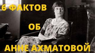 6 фактов об Анне Ахматовой, о которых часто не рассказывают учителя литературы