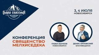 «Священство Мелхиседека».                                   . 2 служение, Павел Бычков.