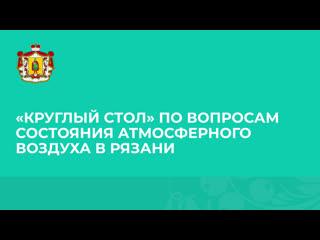 Круглый стол по вопросам состояния атмосферного воздуха в Рязани