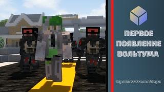 Первое появление Вольтума | «Просветители Мира» | Minecraft Сериал