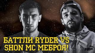 ВИДЕОИ БАТТЛ Ryder vs. Shon MC / ОДАМОЕ, КИ БОВАР НАМЕКАДАН... (Ryder Official)